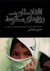 افغانستان؛ روزهای سقوط